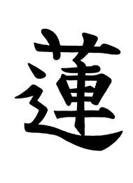 Tatuaggio Giapponese con Scritta Loto