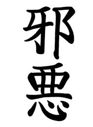 Tatuaggio Giapponese con Significato Cattivo