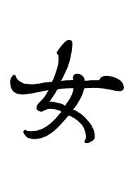 Tatuaggio Giapponese con Scritta Donna