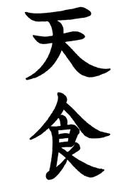 Tatuaggio con Scritta Eclissi in Giapponese