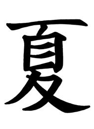 Tatuaggio Giapponese con Significato Estate