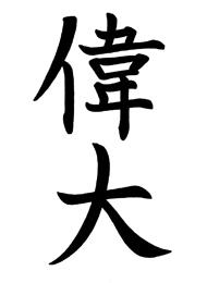 Tatuaggio con Scritta Grande in Giapponese