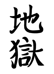 Tatuaggio Giapponese con Significato Inferno