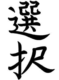 Tatuaggio Giapponese con il Nome Scelta