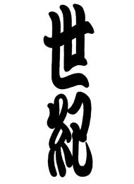 Tatuaggio Giapponese con il Nome Secolo