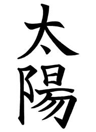 Tatuaggio Giapponese con Scritta Sole