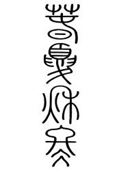 Tattoo Giapponese con il Nome Stagioni