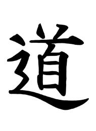 Tatuaggio Giapponese con Scritta Tao