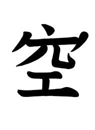 Tatuaggio Giapponese con la Scritta Vuoto